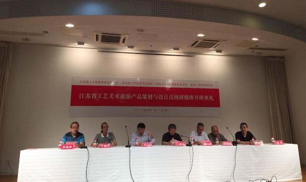 江苏省工艺美术行业协会(学会)协办,苏州工艺美院中国工艺美术研究院图片