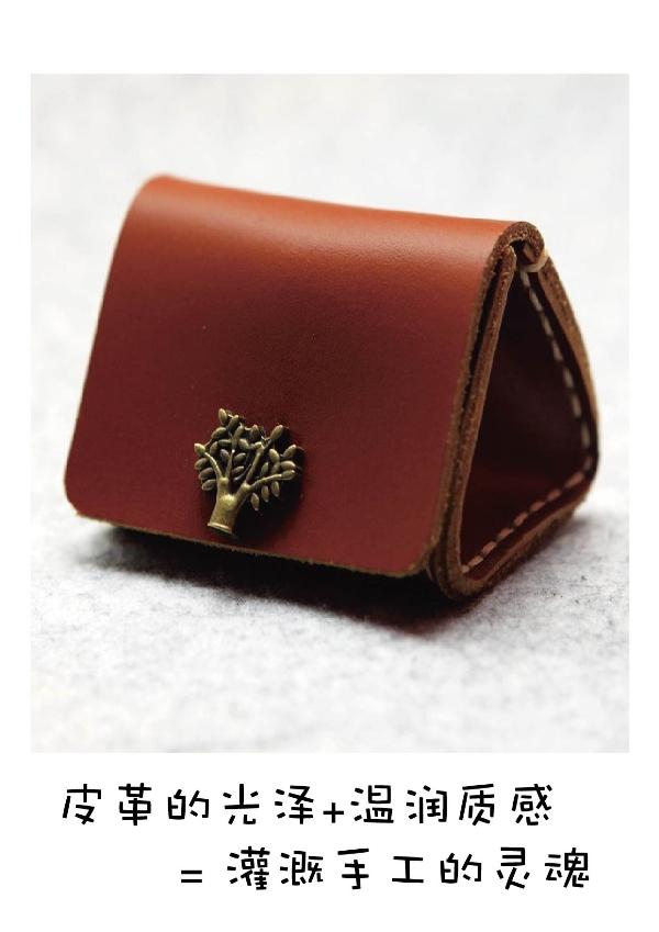 手工皮艺入门班之实用篇:零钱包